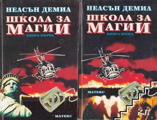 Школа за магии. Книга 1-2