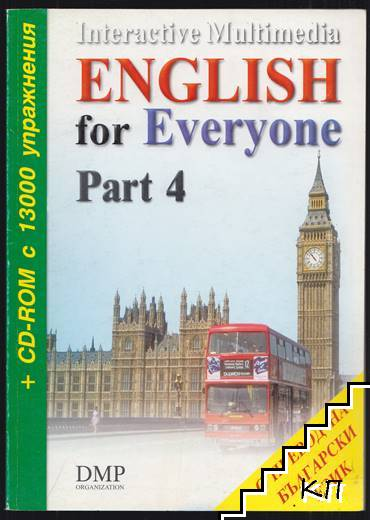 English for everyone. Part 4: Unit 16-20