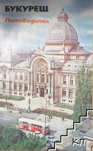 Букурещ. Пътеводител