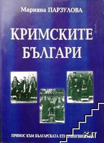 Кримските българи