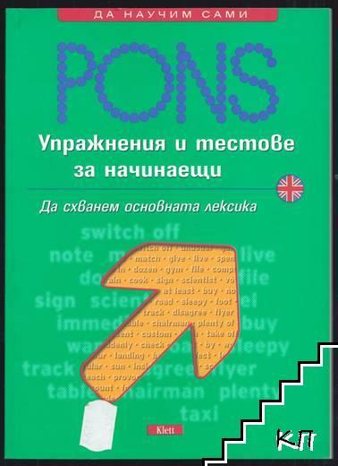 PONS: Английски за начинаещи - упражнения и тестове