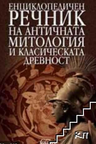Енциклопедичен речник на античната митология и класическата древност