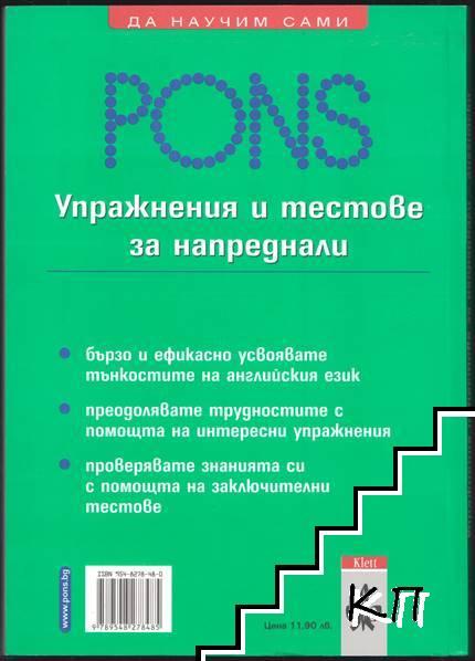 Pons: Упражнения и тестове за напреднали (Допълнителна снимка 1)