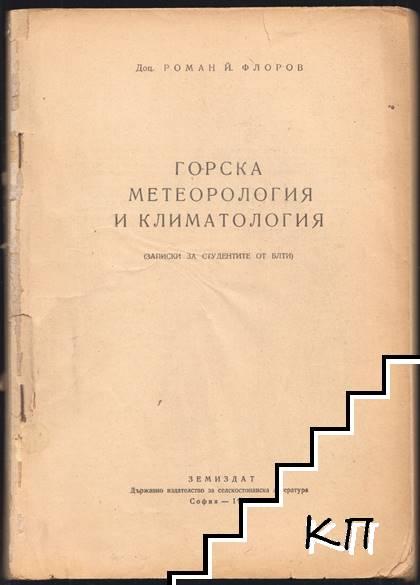 Горска метеорология и климатология