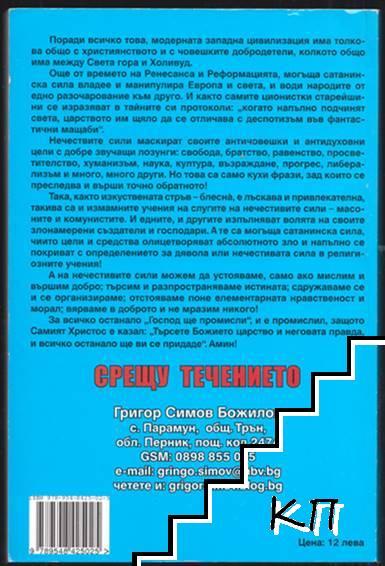 Срещу течението. Спомени от затворите и независимото дружество за защита на правата на човека (Допълнителна снимка 1)