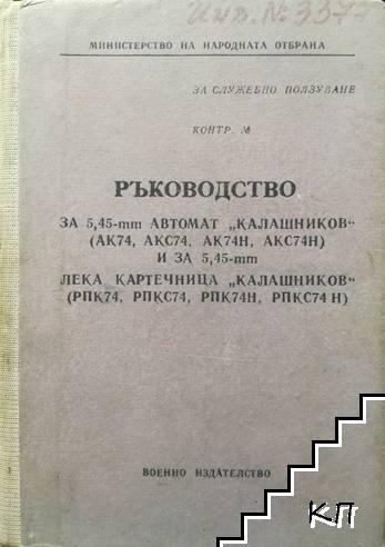 """Ръководство за 5,45-мм автомат """"Калашников"""" (АК74, АКС74, АК74Н, АКС74Н) и за 5,45-мм"""