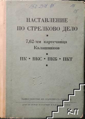 Наставление по стрелково дело. 7,62-мм картечница Калашников