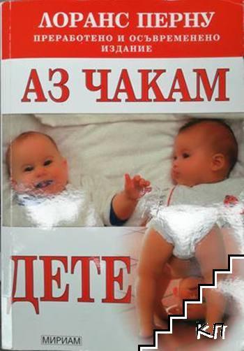 Аз чакам дете / Аз съм бременна. Книга 1: Всичко за бъдещата майка