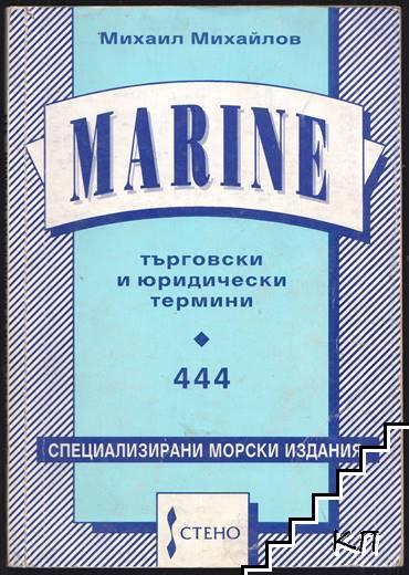 Морски търговски и юридически термини