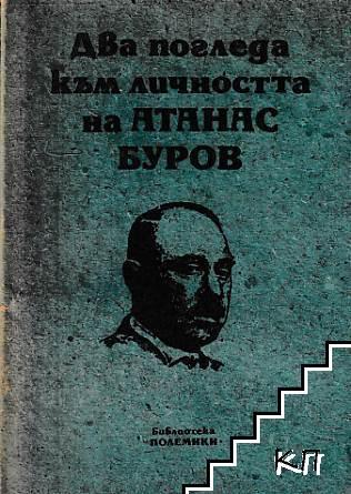 Два погледа към личността на Атанас Буров