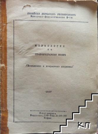Морфология на старобългарски езикъ