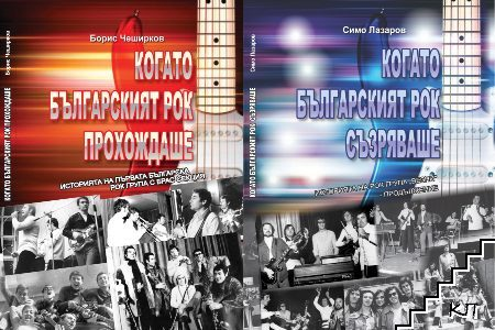 Когато българският рок прохождаше / Когато българският рок съзряваше