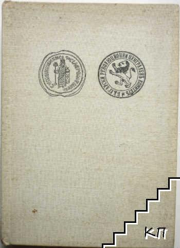 Бележити българи. Избрани очерци в два тома. Том 1