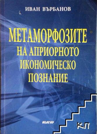 Метаморфозите на априорното икономическо познание