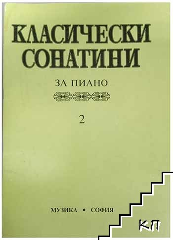 Класически сонатини за пиано. Свитък 2
