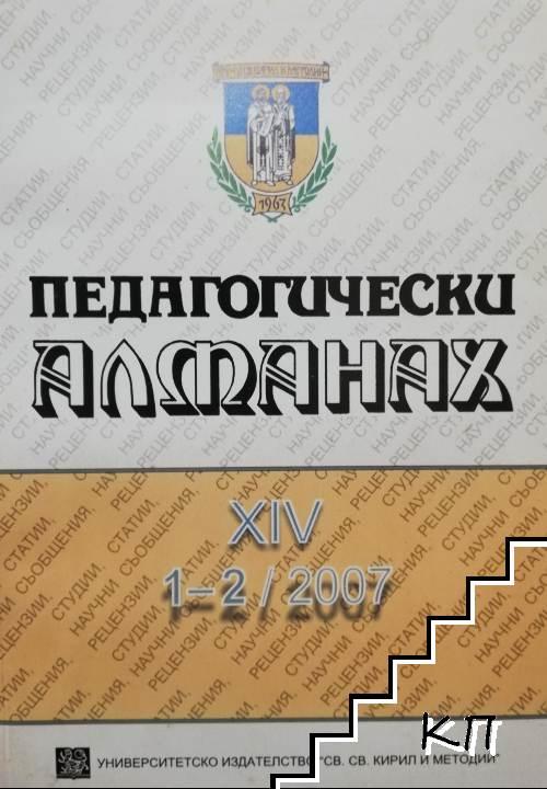 Педагогически алманах. Бр. 1-2 / 2007