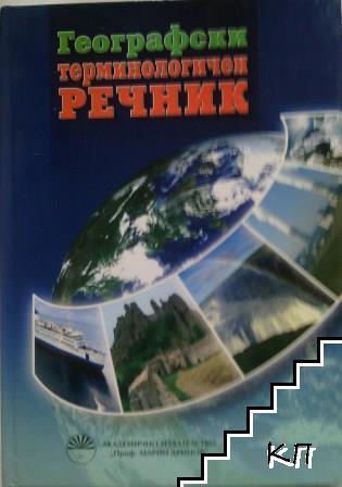 Географски терминологичен речник
