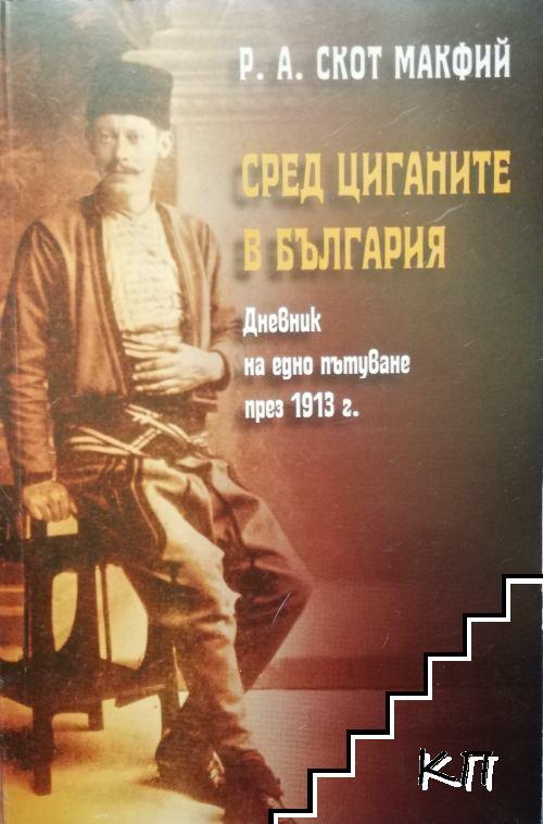Сред циганите в България