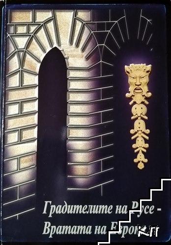 Градителите на Русе - вратата на Европа