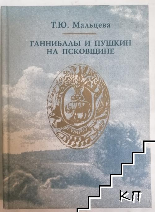 Ганнибалы и Пушкин на Псковщине