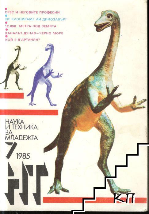 Наука и техника за младежта. Бр. 7 / 1985