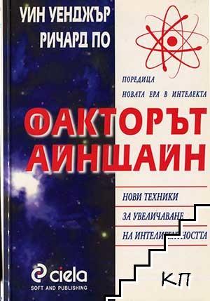 Факторът Айнщайн