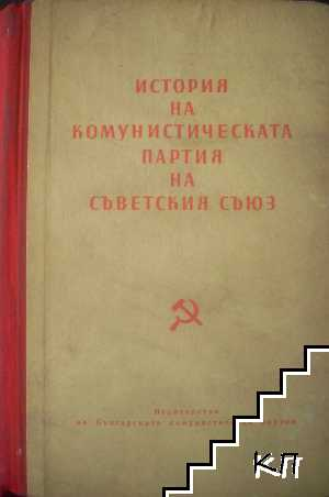 История на Комунистическата партия на Съветския съюз