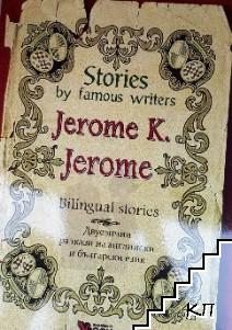 Stories by famous writers: Jerome K. Jerome - Bilingual stories