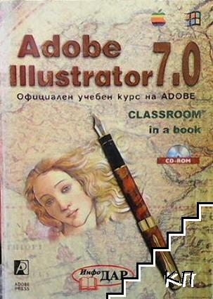 Adobe Illustrator 7.0. Официален учебен курс