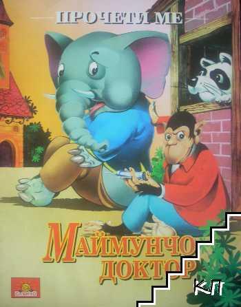 Маймунчо доктор