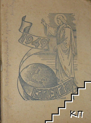 Православен календар 1949