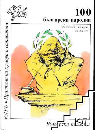 100 български пародии от първата четвърт на XX век