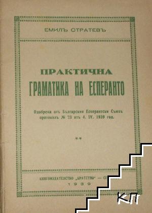 Практична граматика на есперанто