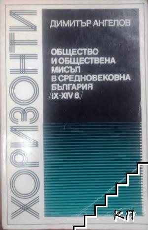Общество и обществена мисъл в Средновековна България (IX-XIV в.)