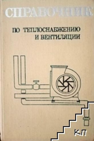 Справочник по теплоснабжению и вентиляции. Книга 2