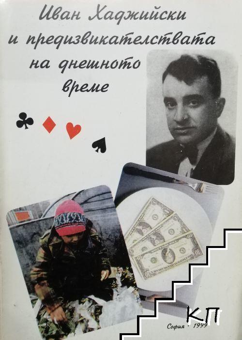 Иван Хаджийски и предизвикателствата на днешното време