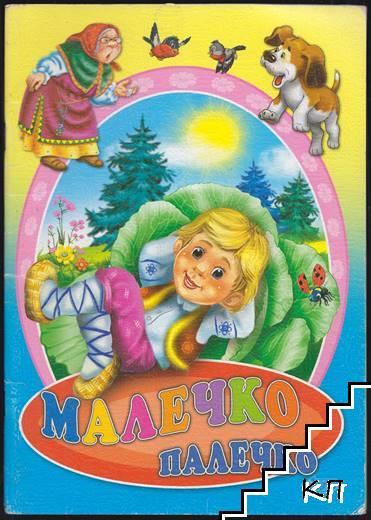 Малечко-Палечко