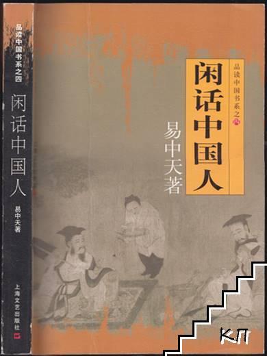 闲话中国人 (About Chinese people)