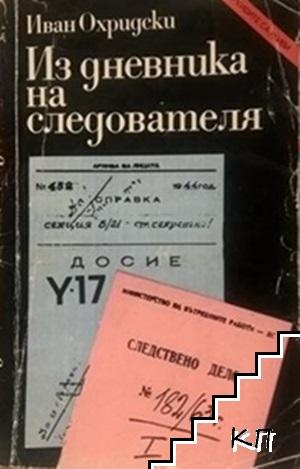 Из дневника на следователя