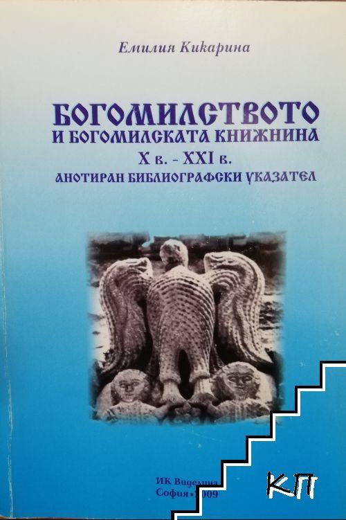 Богомилството и богомилската книжнина X-XXI в.