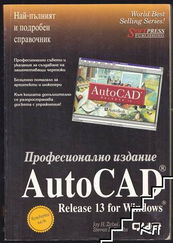 AutoCAD Release 13 for Windows. Част 4