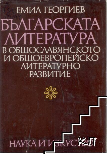 Българската литература в общославянското и общоевропейското литературно развитие