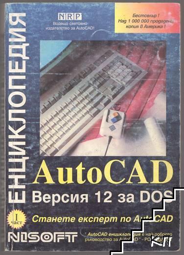 AutoCAD енциклопедия. Версия 12 за DOS. Книга 1-4