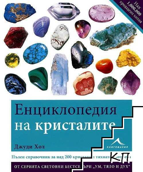 Енциклопедия на кристалите. Част 1