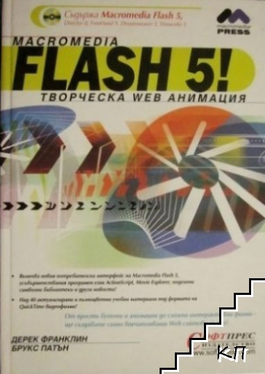 Macromedia Flash 5! Творческа Web анимация