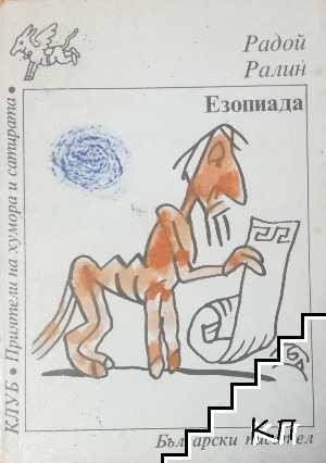 Езопиада