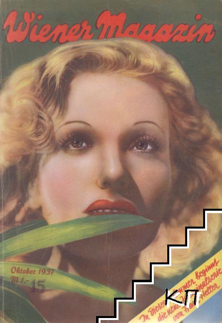 Wiener Magazin. № 10, 12 / 1937