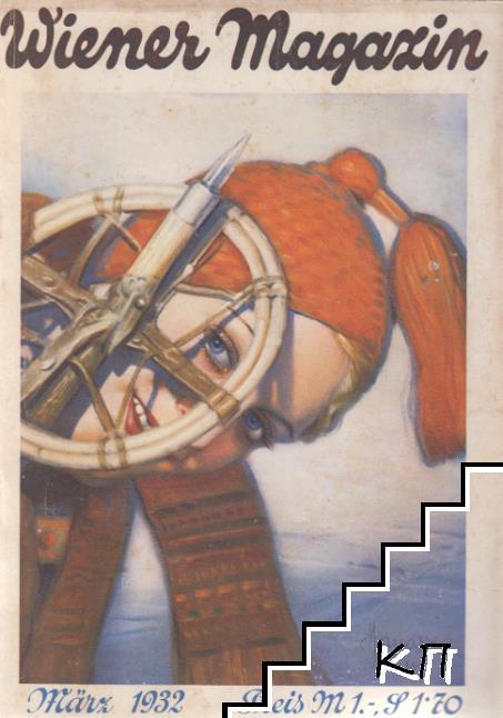 Wiener Magazin. № 3, 9 / 1932 (Допълнителна снимка 1)
