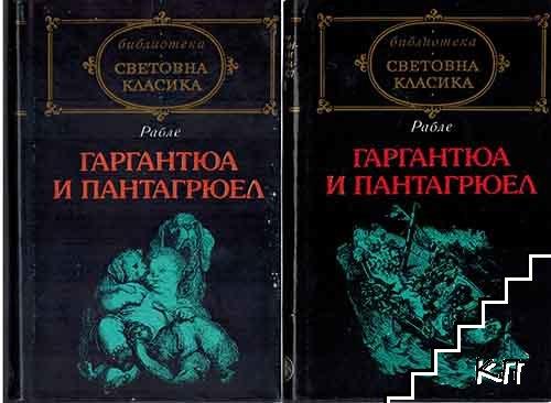 Гаргантюа и Пантагрюел. Том 1-2
