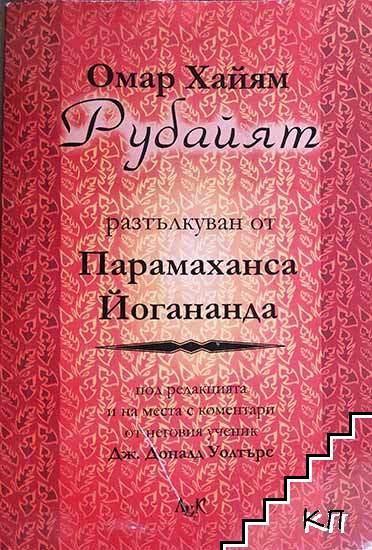 Рубайят, разтълкуван от Парамаханса Йогананда